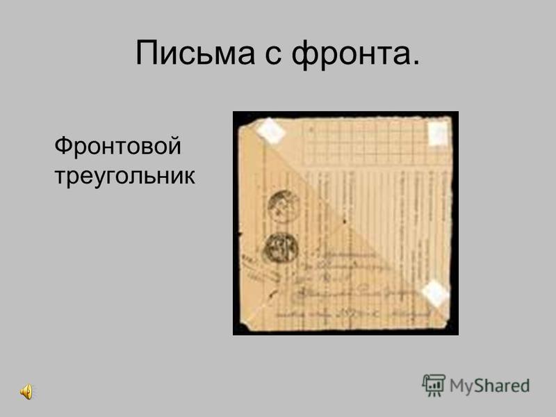 Письма с фронта. Фронтовой треугольник