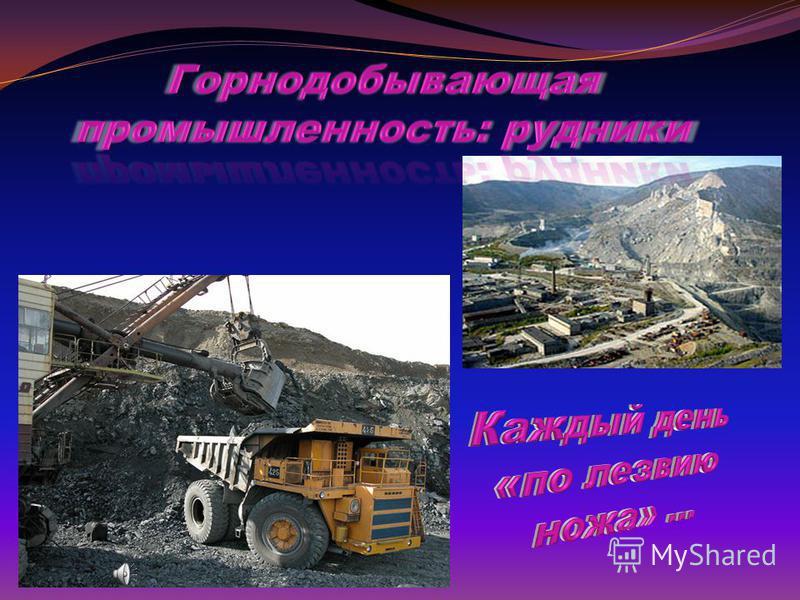 На территории города расположено одно из первых горно-химических предприятий области – комбинат «Апатит». На 70 километров с запада на восток и на 30 километров с севера на юг протянулся комбинат. На этом пространстве четыре рудника разрабатывают шес