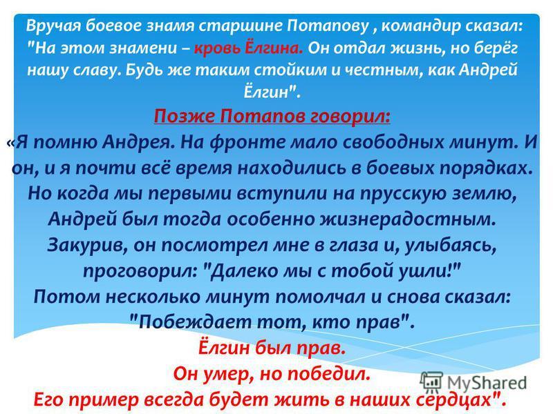 Вручая боевое знамя старшине Потапову, командир сказал:
