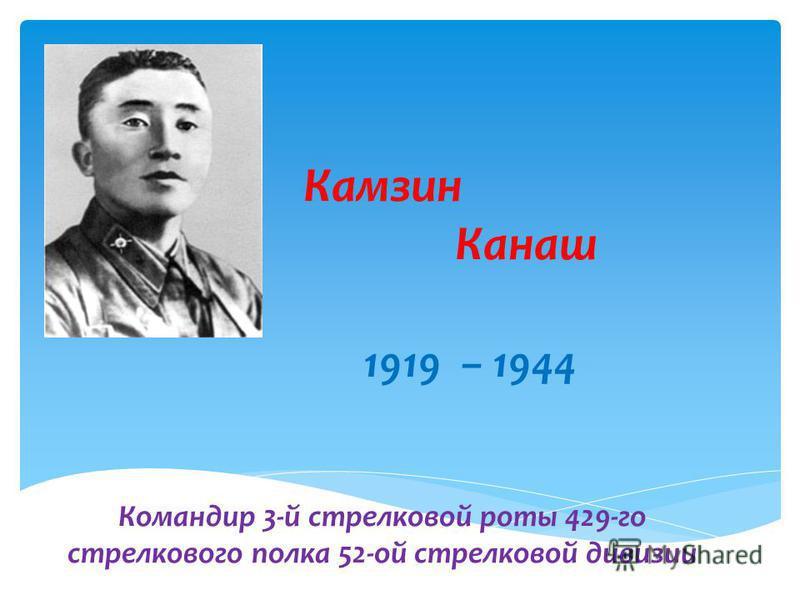 Камзин Канаш 1919 – 1944 Командир 3-й стрелковой роты 429-го стрелкового полка 52-ой стрелковой дивизии