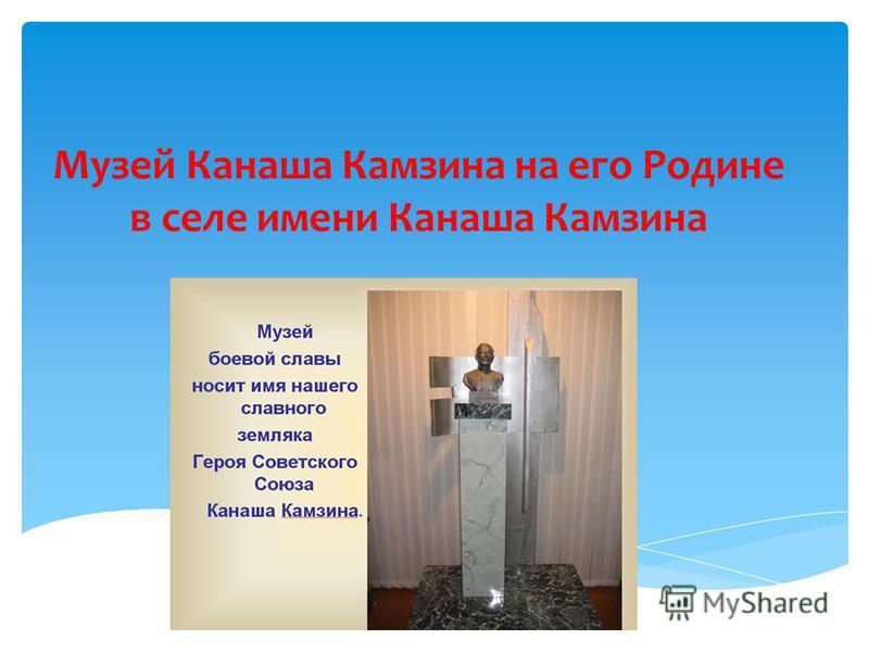 Музей Канаша Камзина на его Родине в селе имени Канаша Камзина