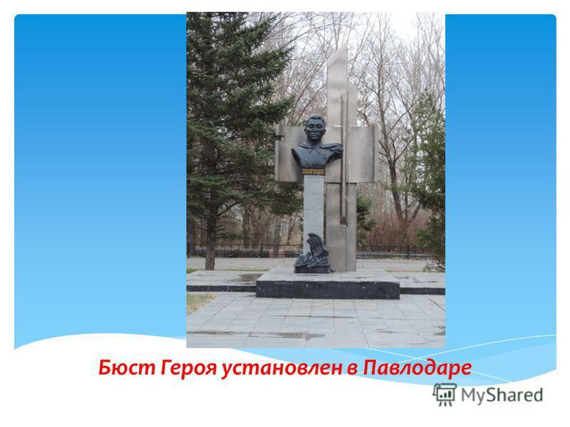 Бюст Героя установлен в Павлодаре