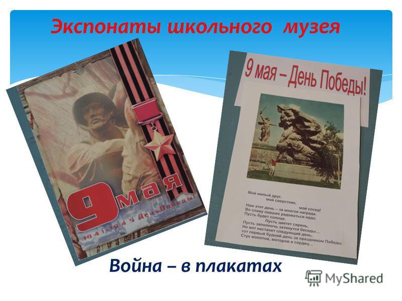 Экспонаты школьного музея Война – в плакатах ВВйВВВ