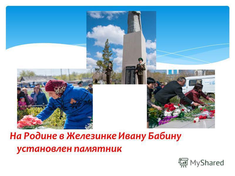 На Родине в Железинке Ивану Бабину установлен памятник