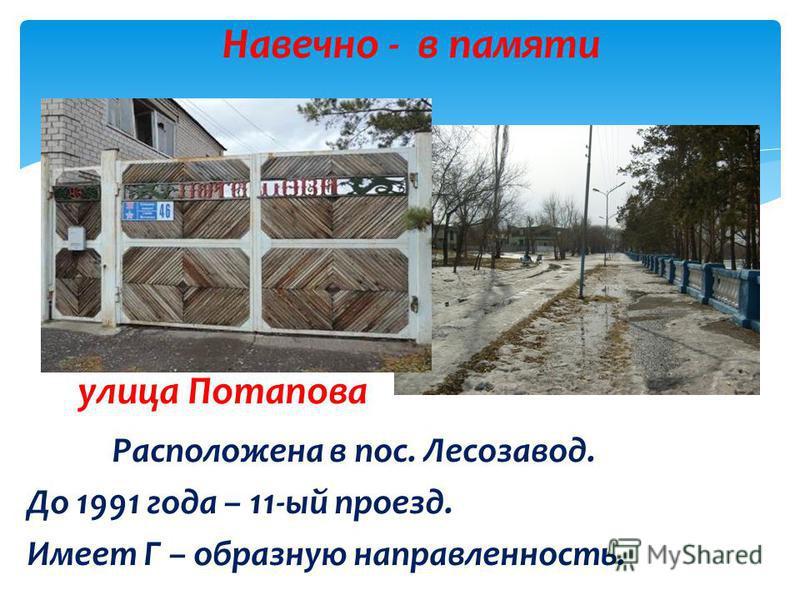 Навечно - в памяти улица Потапова Расположена в пос. Лесозавод. До 1991 года – 11-ый проезд. Имеет Г – образную направленность.