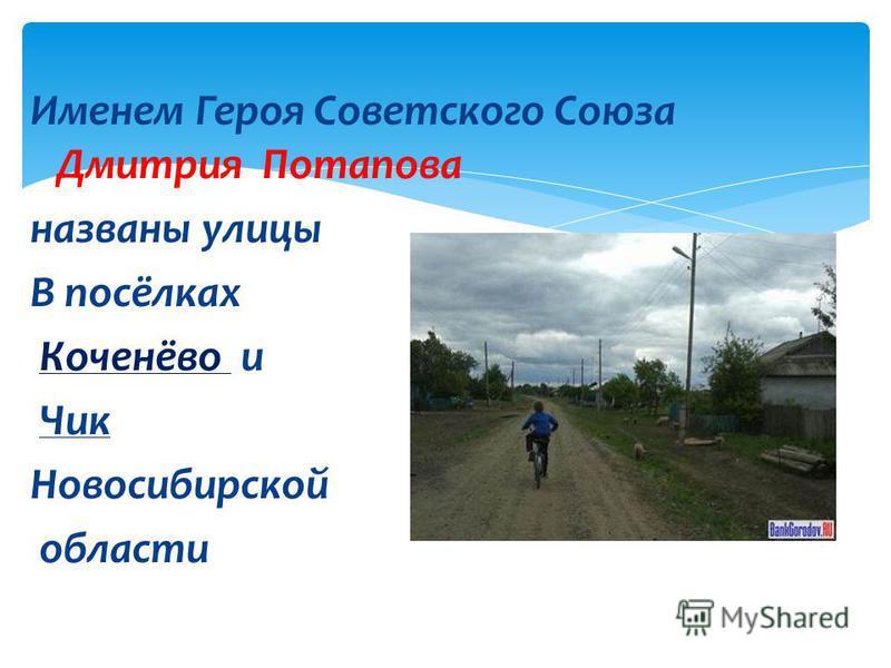 Именем Героя Советского Союза Дмитрия Потапова названы улицы В посёлках Коченёво и Чик Новосибирской области