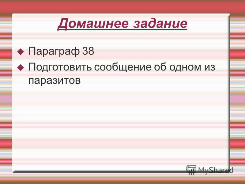 Домашнее задание Параграф 38 Подготовить сообщение об одном из паразитов