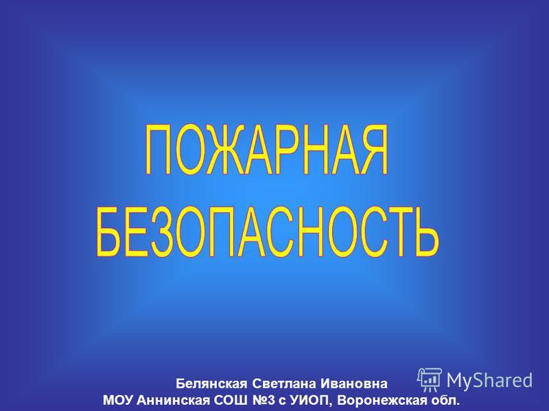 Белянская Светлана Ивановна МОУ Аннинская СОШ 3 с УИОП, Воронежская обл.