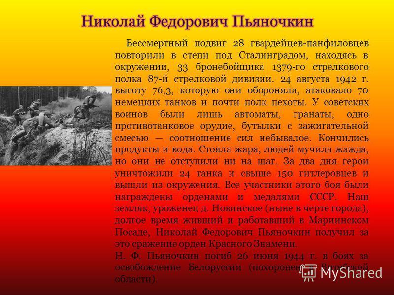 Бессмертный подвиг 28 гвардейцев-панфиловцев повторили в степи под Сталинградом, находясь в окружении, 33 бронебойщика 1379-го стрелкового полка 87-й стрелковой дивизии. 24 августа 1942 г. высоту 76,3, которую они обороняли, атаковало 70 немецких тан