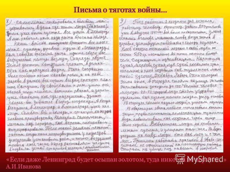 «Если даже Ленинград будет осыпан золотом, туда никогда не вернусь… » А.И.Иванова