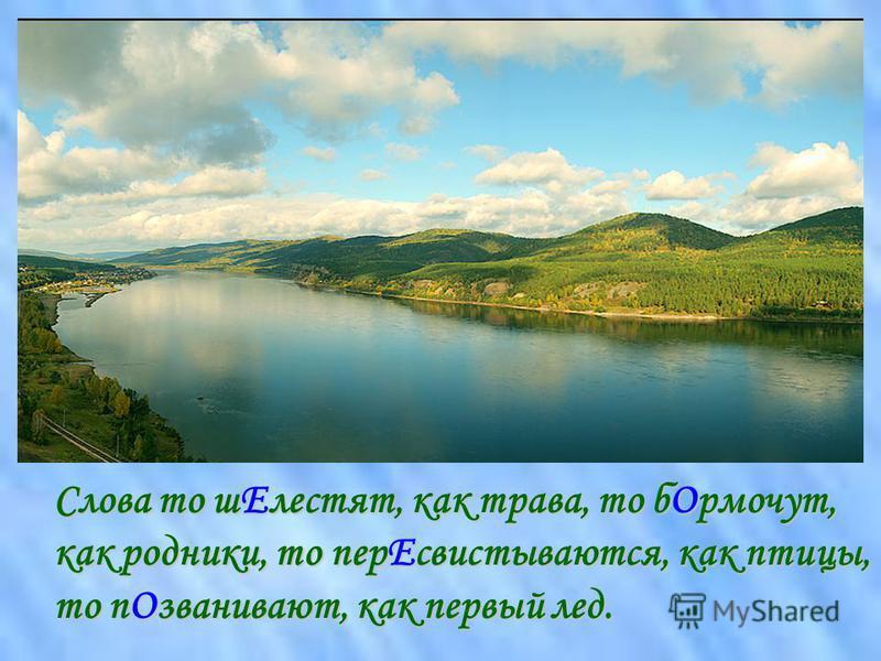 Слова то ш Еблестят, как трава, то б Ормочут, как родники, то пер Еосвистываются, как птицы, то п Озванивают, как первый лед.