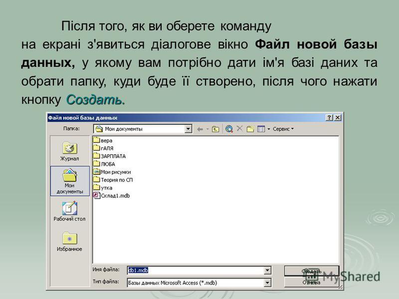 Після того, як ви оберете команду Создать. на екрані з'явиться діалогове вікно Файл новой базы данных, у якому вам потрібно дати ім'я базі даних та обрати папку, куди буде її створено, після чого нажати кнопку Создать.