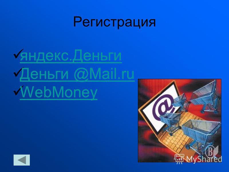 Регистрация яндекс.Деньги Деньги @Mail.ru Деньги @Mail.ru WebMoney
