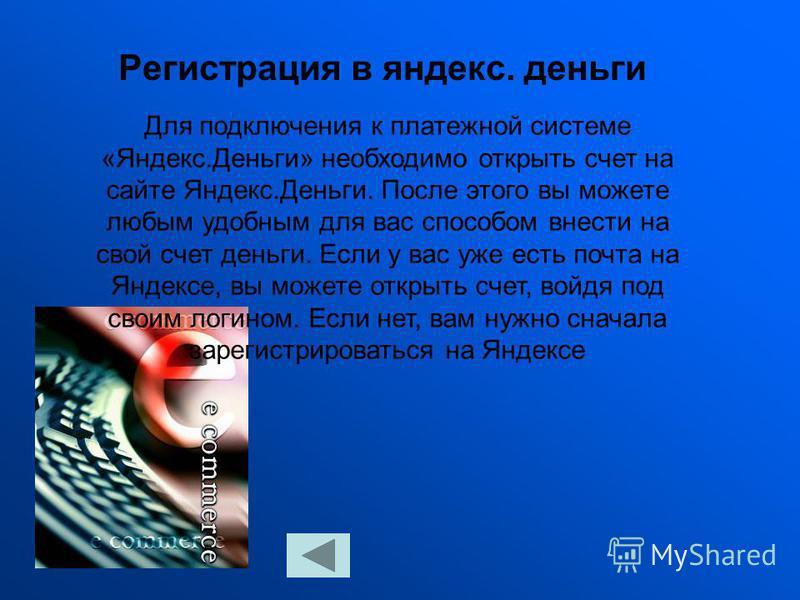 Регистрация в яндекс. деньги Для подключения к платежной системе «Яндекс.Деньги» необходимо открыть счет на сайте Яндекс.Деньги. После этого вы можете любым удобным для вас способом внести на свой счет деньги. Если у вас уже есть почта на Яндексе, вы