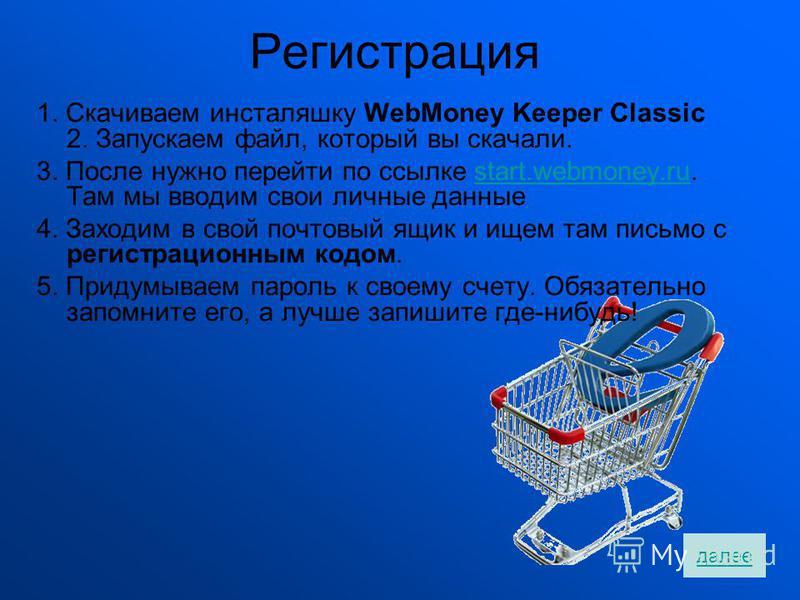 Регистрация 1. Скачиваем инсталяшку WebMoney Keeper Classic 2. Запускаем файл, который вы скачали. 3. После нужно перейти по ссылке start.webmoney.ru. Там мы вводим свои личные данныеstart.webmoney.ru 4. Заходим в свой почтовый ящик и ищем там письмо