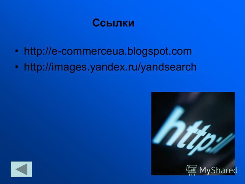 http://e-commerceua.blogspot.com http://images.yandex.ru/yandsearch Ссылки