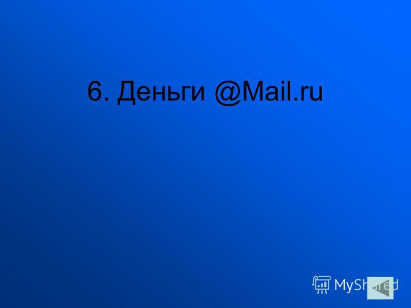 6. Деньги @Mail.ru