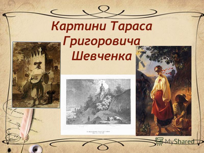 Картини Тараса Григоровича Шевченка