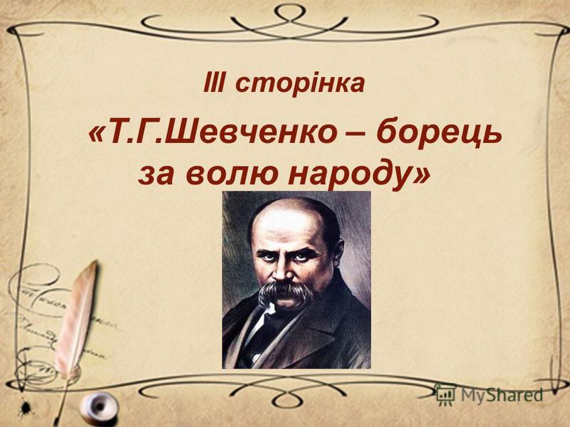 ІІІ сторінка «Т.Г.Шевченко – борець за волю народу»