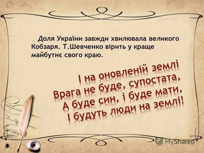 Доля України завжди хвилювала великого Кобзаря. Т.Шевченко вірить у краще майбутнє свого краю.