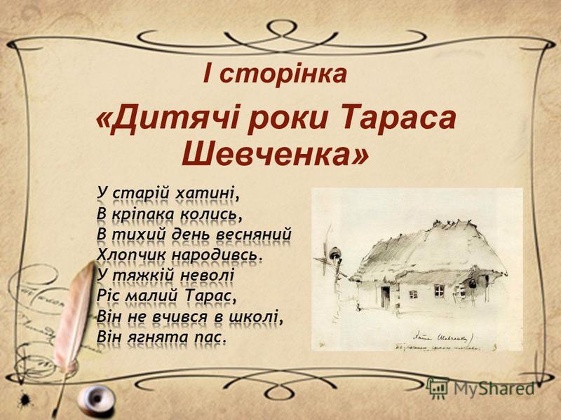 I сторінка «Дитячі роки Тараса Шевченка»