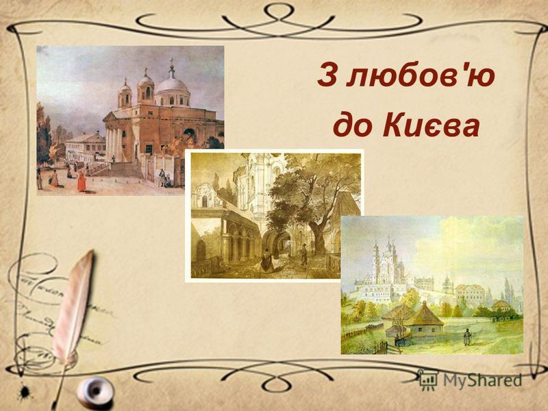 З любов'ю до Києва