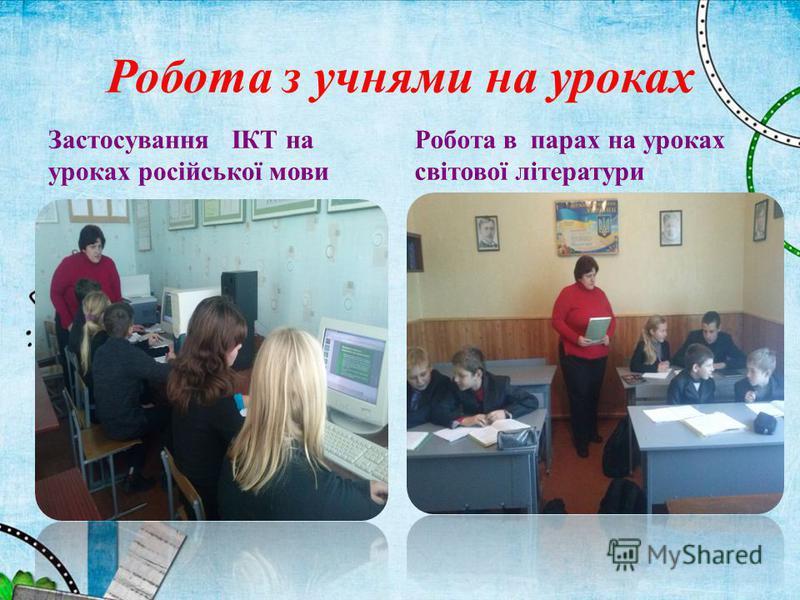 Робота з учнями на уроках Застосування ІКТ на уроках російської мови Робота в парах на уроках світової літератури
