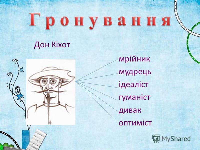 Дон Кіхот мрійник мудрець ідеаліст гуманіст дивак оптиміст