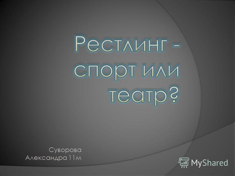 Суворова Александра 11 м
