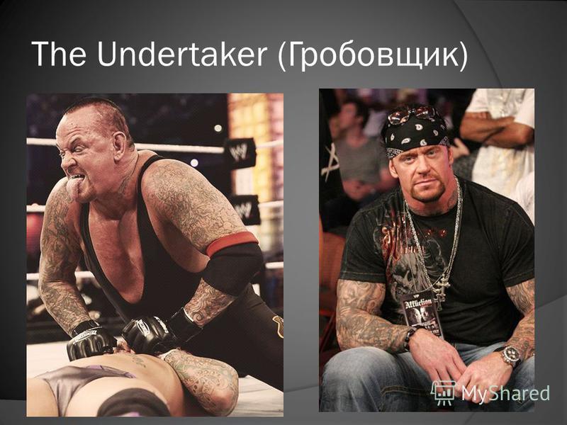 The Undertaker (Гробовщик)