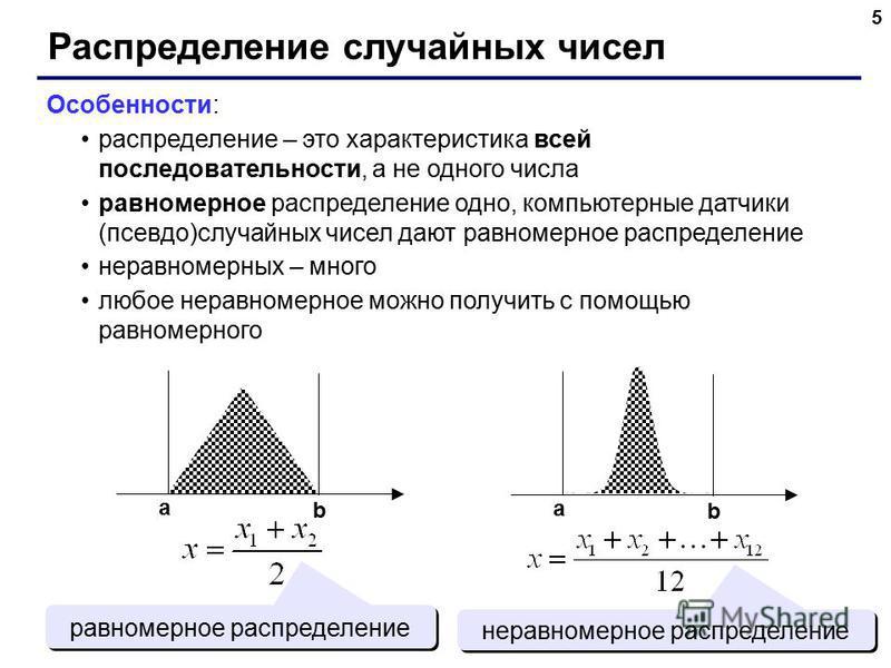 5 Распределение случайных чисел Особенности: распределение – это характеристика всей последовательности, а не одного числа равномерное распределение одно, компьютерные датчики (псевдо)случайных чисел дают равномерное распределение неравномерных – мно