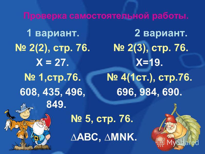 Самостоятельная работа. 1 вариант. 2 вариант. 2(2), стр. 76. 2(3), стр. 76. 1, стр. 76. 4(1 столб), стр. 76. 5, стр. 76.