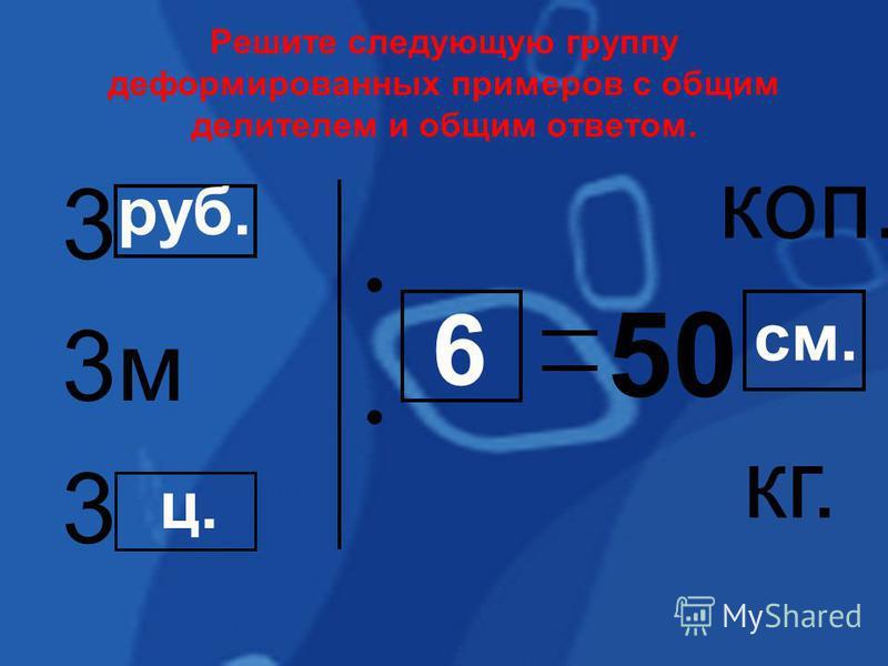 Устный счёт. Рассмотрите ряд чисел: 1, 2, 3, 4, 5, 6, 7, 8, 9, 10, 11, 12. 1 а. Назовите однозначные числа ряда. 1 б. Назовите двузначные числа ряда. 2 а. Назовите наибольшее однозначное число. 2 б. Назовите наименьшее двузначное число. 3 а. Уменьшит