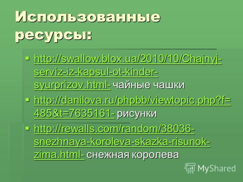 Использованные ресурсы: http://swallow.blox.ua/2010/10/Chajnyj- serviz-iz-kapsul-ot-kinder- syurprizov.html- чайные чашки http://swallow.blox.ua/2010/10/Chajnyj- serviz-iz-kapsul-ot-kinder- syurprizov.html- чайные чашки http://swallow.blox.ua/2010/10