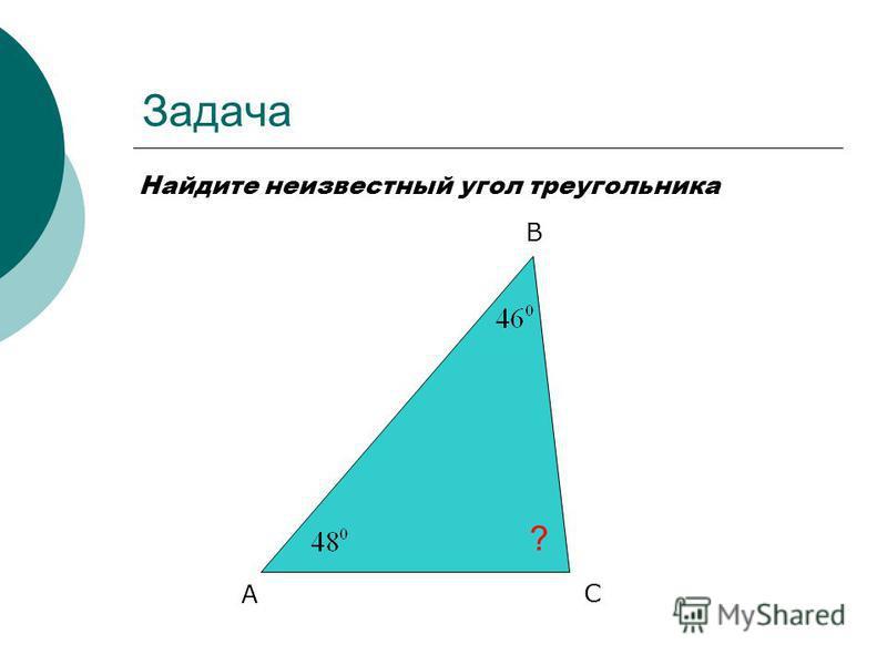 Задача Найдите неизвестный угол треугольника А С В ?