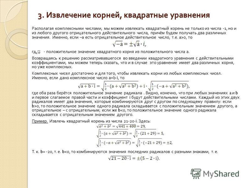 3. Извлечение корней, квадратные уравнения Располагая комплексными числами, мы можем извлекать квадратный корень не только из числа -1, но и из любого другого отрицательного действительного числа, причём будем получать два различных значения. Именно,