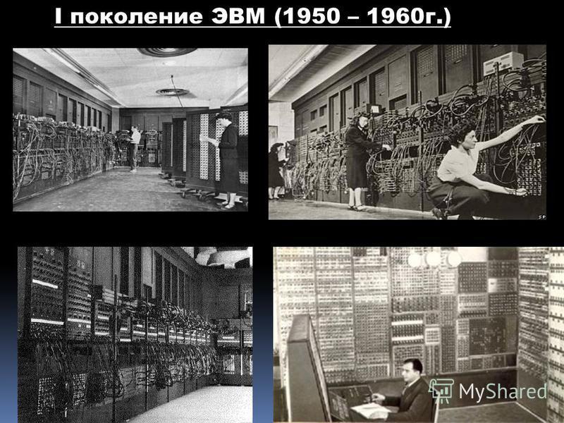 I поколение ЭВМ (1950 – 1960 г.)