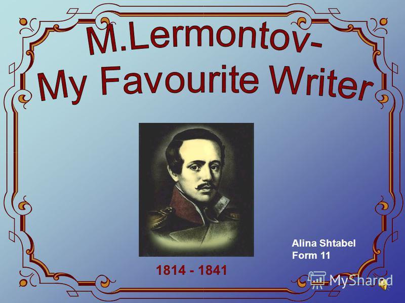 1814 - 1841 Alina Shtabel Form 11