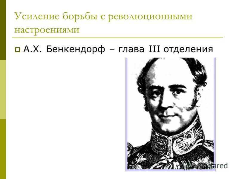 Усиление борьбы с революционными настроениями А.Х. Бенкендорф – глава III отделения