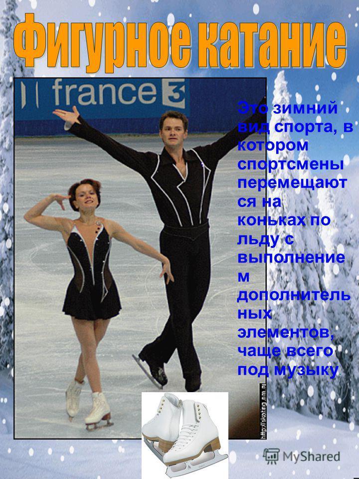 Это зимний вид спорта, в котором спортсмены перемещают ся на коньках по льду с выполнение м дополнительных элементов, чаще всего под музыку.