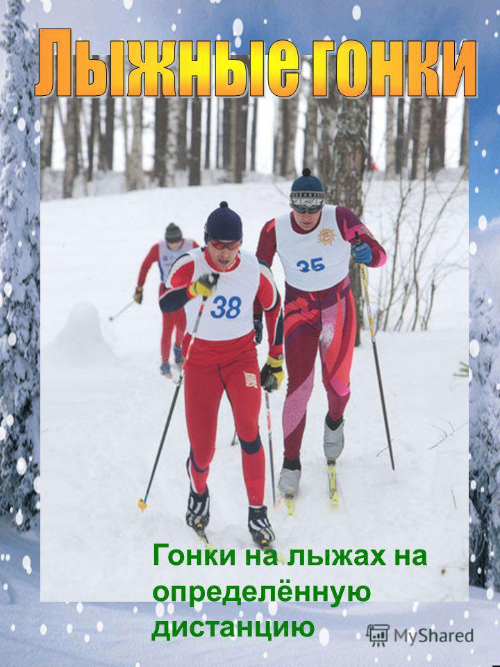 Гонки на лыжах на определённую дистанцию