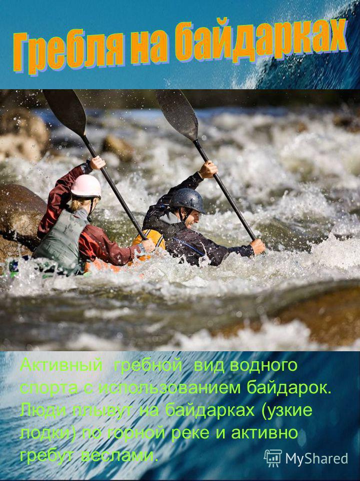 Активный гребной вид водного спорта с использованием байдарок. Люди плывут на байдарках (узкие лодки) по горной реке и активно гребут веслами.