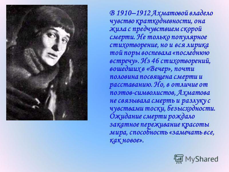 В 1910–1912 Ахматовой владело чувство краткодневности, она жила с предчувствием скорой смерти. Не только популярное стихотворение, но и вся лирика той поры воспевала «последнюю встречу». Из 46 стихотворений, вошедших в «Вечер», почти половина посвяще