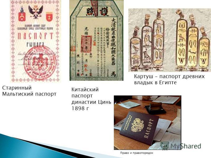 Картуш – паспорт древних владык в Египте Старинный Мальтиский паспорт Китайский паспорт династии Цинь 1898 г Право и правопорядок
