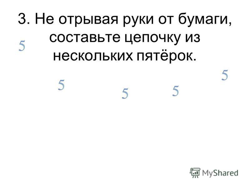 2. При помощи цифры «восемь» вы сможете узнать знаменитое женское имя. Для этого разделите цифру восемь на две равные части так, чтобы при сложении они дали цифру меньше восьми. Тогда одна из частей (левая или правая) укажет начальную букву имени, а