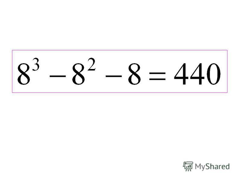5. Найдите разность: 8 8 _ 8 = _