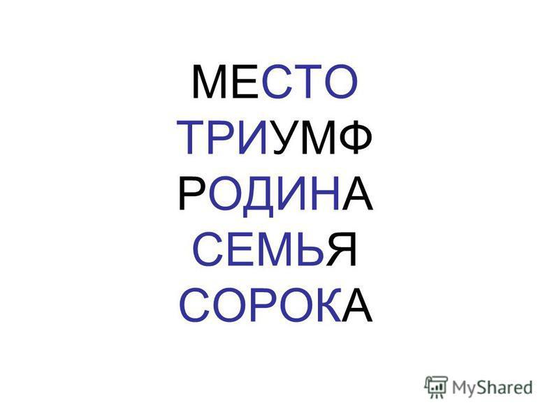 6. Подберите числа, назовите слова: МЕ + ? = ? + УМФ = Р + ? + А = ? + Я = ? + А =