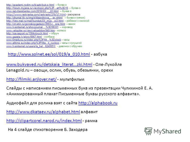 http://academi.rodim.ru/kl-azb/buk-o.htmlhttp://academi.rodim.ru/kl-azb/buk-o.html – буква о http://forum.myjane.ru/viewtopic.php%3F...art%3D15http://forum.myjane.ru/viewtopic.php%3F...art%3D15 – буква о www.razvitierebenka.com/2010/03/..._22.htmlwww