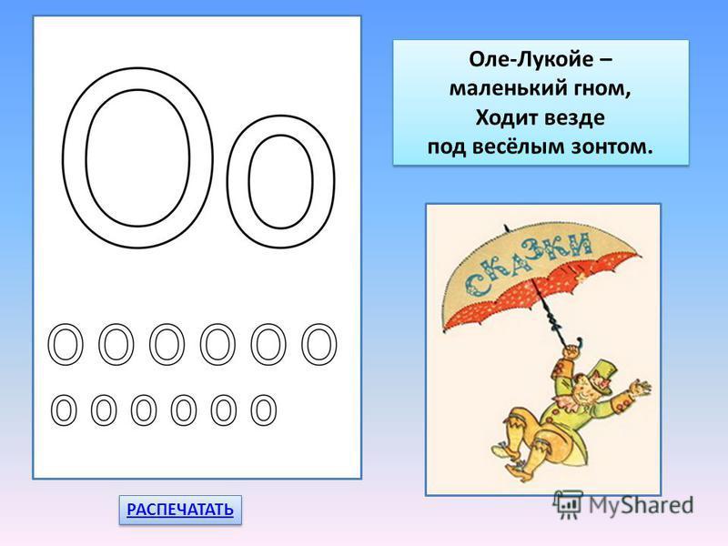 РАСПЕЧАТАТЬ Оле-Лукойе – маленький гном, Ходит везде под весёлым зонтом. Оле-Лукойе – маленький гном, Ходит везде под весёлым зонтом.