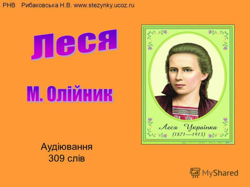 Аудіювання 309 слів Рибаковська Н.В. www.stezynky.ucoz.ruРНВ